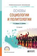 Основы социологии и политологии 2-е изд., испр. и доп. Учебное пособие для СПО