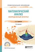 Математический анализ: неопределенный интеграл 2-е изд., пер. и доп. Учебное пособие для СПО