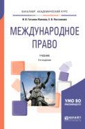 Международное право 3-е изд., пер. и доп. Учебник для академического бакалавриата