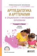 Артпедагогика и арттерапия в специальном и инклюзивном образовании 2-е изд., испр. и доп. Учебник для СПО