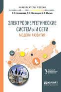 Электроэнергетические системы и сети: модели развития. Учебное пособие для вузов