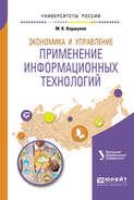 Экономика и управление: применение информационных технологий 2-е изд. Учебное пособие для вузов