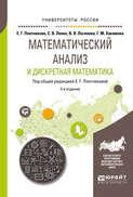Математический анализ и дискретная математика 2-е изд., пер. и доп. Учебное пособие для вузов