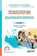 Психология дошкольного возраста 2-е изд., испр. и доп. Учебник и практикум для СПО