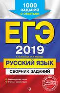ЕГЭ-2019. Русский язык. Сборник заданий. 1000 заданий с ответами