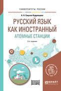 Русский язык как иностранный. Атомные станции 2-е изд. Учебное пособие для вузов