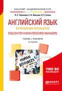 Английский язык в управлении персоналом. English for human resource managers 2-е изд., пер. и доп. Учебник и практикум для академического бакалавриата