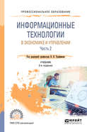Информационные технологии в экономике и управлении в 2 ч. Часть 2 3-е изд., пер. и доп. Учебник для СПО