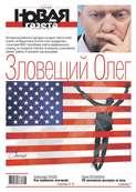 Новая Газета 97-2018