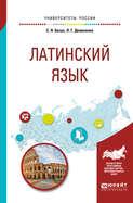 Латинский язык 2-е изд., пер. и доп. Учебное пособие для вузов