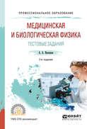 Медицинская и биологическая физика. Тестовые задания 2-е изд., испр. и доп. Учебное пособие для СПО