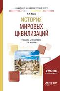 История мировых цивилизаций 2-е изд., испр. и доп. Учебник и практикум для академического бакалавриата
