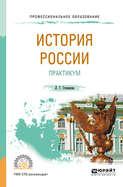 История России. Практикум. Учебное пособие для СПО