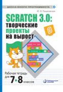 Scratch 3.0: творческие проекты на вырост. Рабочая тетрадь для 7–8 классов