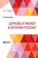 Церковь и раскол в истории России