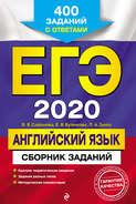 ЕГЭ-2020. Английский язык. Сборник заданий. 400 заданий с ответами
