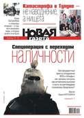 Новая Газета 75-2019