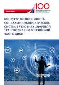 Конкурентоспособность социально-экономических систем в условиях цифровой трансформации российской экономики