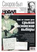 Новая Газета 141-2019