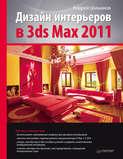 Дизайн интерьеров в 3ds Max 2011