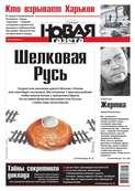 Новая газета 27-2015