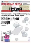 Новая газета 26-2015