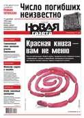Новая газета 139-2014