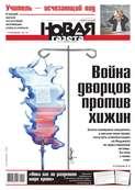 Новая газета 111-2014