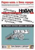 Новая газета 63-2014