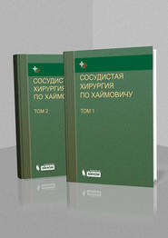Сосудистая хирургия по Хаймовичу. В 2 томах