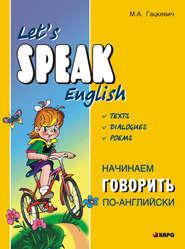Начинаем говорить по-английски (+MP3)