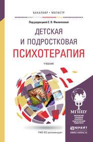 Детская и подростковая психотерапия. Учебник для бакалавриата и магистратуры