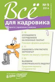 Всё для кадровика: просто, практично, полезно № 9 2014