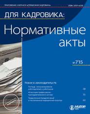 Для кадровика: Нормативные акты № 7 2015