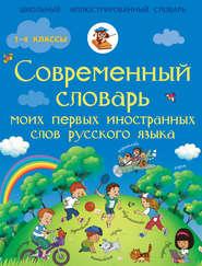 Современный словарь моих первых иностранных слов русского языка