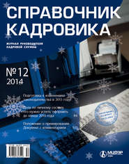 Справочник кадровика № 12 2014