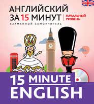 Английский за 15 минут. Начальный уровень (+MP3)