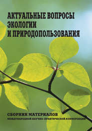 Актуальные вопросы экологии и природопользования. Сборник материалов Международной научно-практической конференции