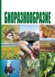 Биоразнообразие. Учебное пособие