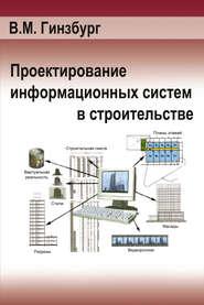 Проектирование информационных систем в строительстве. Информационное обеспечение