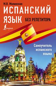 Испанский язык без репетитора