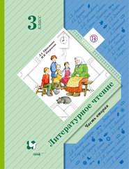 Литературное чтение. 3 класс. Часть вторая