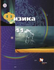 Физика. 11 класс. Базовый и углублённый уровни
