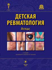 Детская ревматология. Атлас