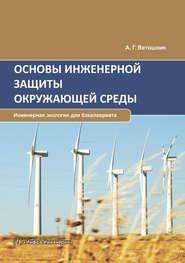 Основы инженерной защиты окружающей среды