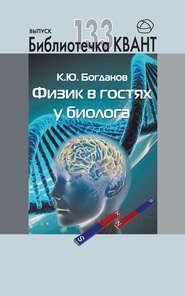 Физик в гостях у биолога. Приложение к журналу «Квант» №1\/2015