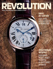 Журнал Revolution №46,сентябрь 2016