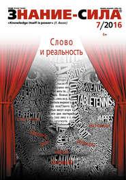Журнал «Знание – сила» №07\/2016