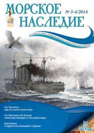 Морское наследие №3-4\/2014