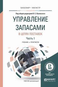 Управление запасами в цепях поставок в 2 ч. Часть 1. Учебник и практикум для бакалавриата и магистратуры
